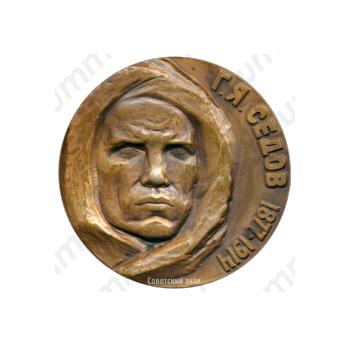 Настольная медаль «50 лет со дня гибели Г.Я. Седова»