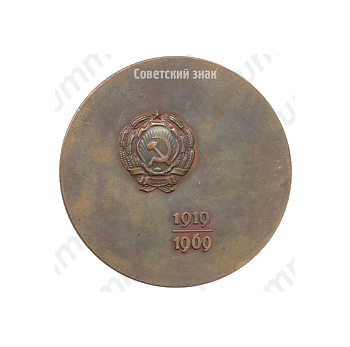 Настольная медаль «50 лет УРСР. Академия наук (1919-1969)»
