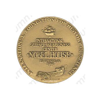 Настольная медаль «90-летие Комитета по Нобелевским премиям. Международный научный и деловой центр «Nobel House»»