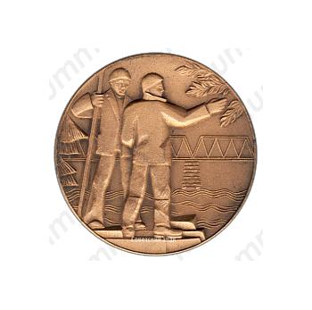 Настольная медаль «БАМ (Байкало-Амурская магистраль). Стройка века»