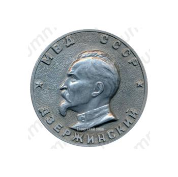 Настольная медаль «МВД (Министерство Внутренних Дел) СССР. Дзержинский»