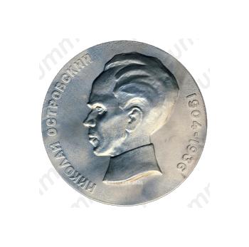 Настольная медаль «Николай Алексеевич Островский (1904-1936)»