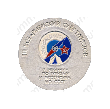 Настольная медаль «В честь 60-летия образования СССР. III всеармейский слет туристов. Управление по туризму и экскурсиям МО СССР»