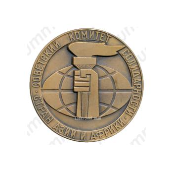 Настольная медаль «За единство и солидарность в борьбе против империализма, неоколониализма и расизма. Советский комитет солидарности стран Азии и Африки»