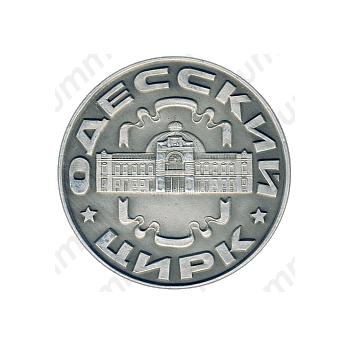 Настольная медаль «100 лет Одесскому цирку»