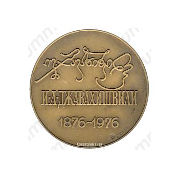 Настольная медаль «100 лет со дня рождения И.А.Джавахишвили»