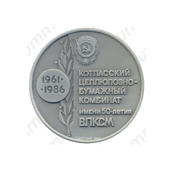Настольная медаль «25 лет Котласскому целлюлозно-бумажному комбинату им. 50-летия ВЛКСМ»