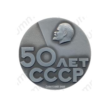 Настольная медаль «50 лет СССР (Союз Советских Социалистических Республик) (1922-1972)»