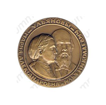 Настольная медаль «Жизнь и деятельность В.И. Ленина. Семья Ульяновых»