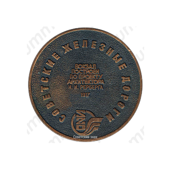 Настольная медаль «Киевский вокзал. Советские железные дороги»