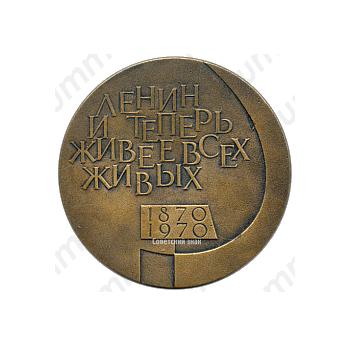 Настольная медаль «Кировский завод. К 100-летию В.И.Ленина. Ленин и теперь живее всех живых»