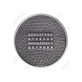 Настольная медаль «Ленинград стрелка Васильевского острова»