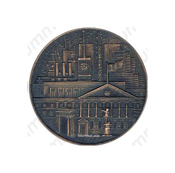 Настольная медаль «Ленинградское книготорговое объединение Ленкнига»