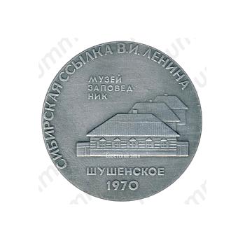 Настольная медаль «Музей-заповедник «Шушенское». Сибирская ссылка В.И. Ленина»