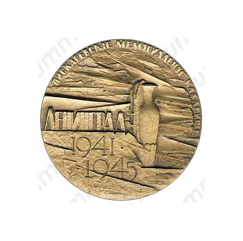 Настольная медаль «Пискаревское мемориальное кладбище. Ленинград»