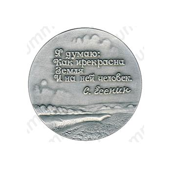Настольная медаль «Сергей Есенин»