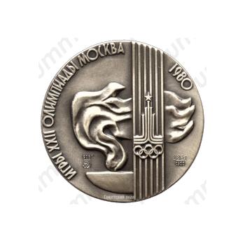 Настольная медаль «XXII Олимпийские игры в Москве»