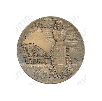 Настольная медаль «250-летие плавания В. Беринга к берегам Америки. Комитет «Русская Америка»»