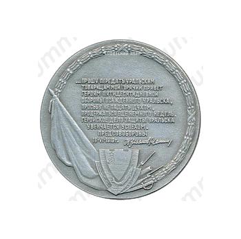 Настольная медаль «50 лет героической обороны г. Уральска»