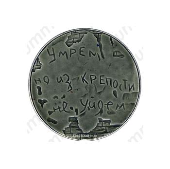 Настольная медаль «Брестская крепость - Герой»