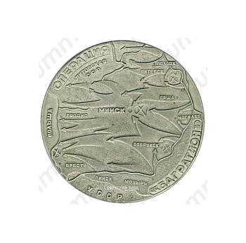 Настольная медаль «Курган славы. Операция «Багратион»»