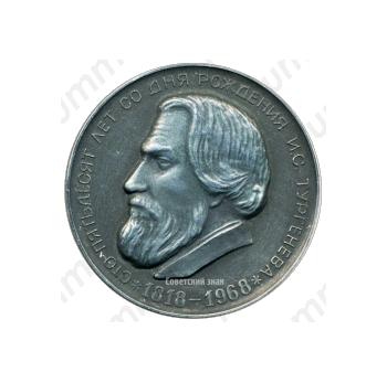 Настольная медаль «Сто пятьдесят лет со дня рождения И.С. Тургенева»