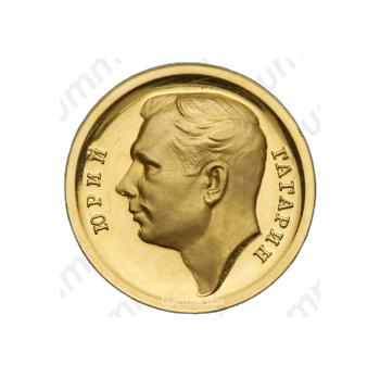 Настольная медаль «В память полета первого космонавта мира Юрия Гагарина 12 апреля 1961 г.»