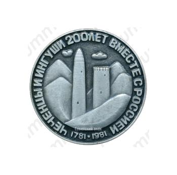 Настольная медаль «200 лет добровольного вхождения Чечено-Ингушетии в состав России»