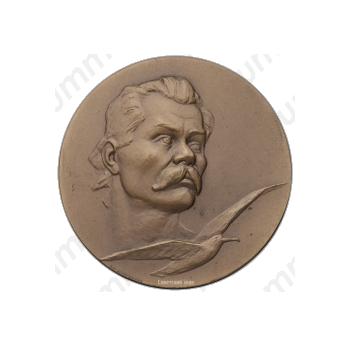 Настольная медаль «25-лет со дня смерти М.Горького»