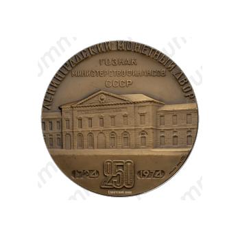 Настольная медаль «250-лет Ленинградского Монетного двора»