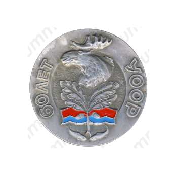 Настольная медаль «60 лет УООР (Украинское общество охотников и рыболовов)»