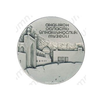 Настольная медаль «Андижанский областной краеведческий музей»
