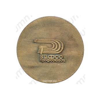 Настольная медаль «Международные соревнования. Фигурное катание. ВДФСО профсоюзов»