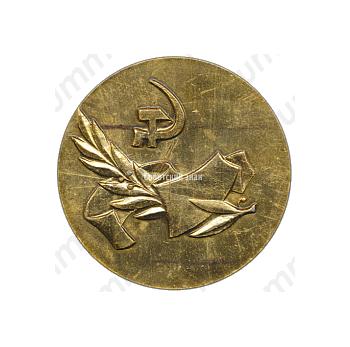 Настольная медаль «50 лет вагонному депо Горький-Сортировочный»