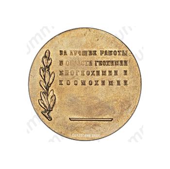 Настольная медаль имени В.И.Вернадского - за лучшие работы в области геохимии, биогеохимии и космохимии. Академия наук СССР