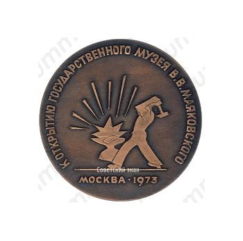 Настольная медаль «К открытию государственного музея В.В. Маяковского»