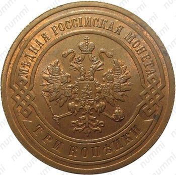 Медная монета 3 копейки 1902, СПБ (аверс)