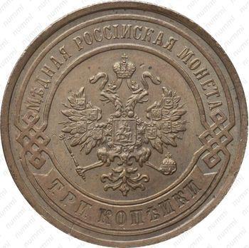 Медная монета 3 копейки 1891, СПБ (аверс)