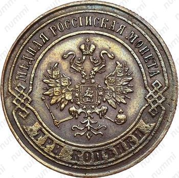 Медная монета 3 копейки 1872, ЕМ (аверс)