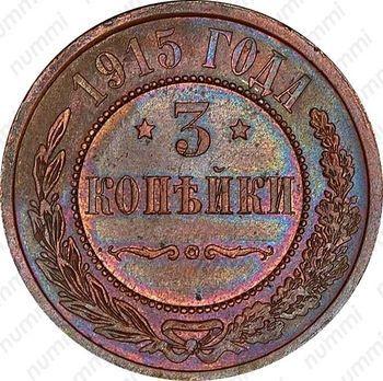 Медная монета 3 копейки 1915 (реверс)
