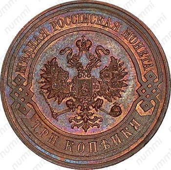 Медная монета 3 копейки 1915 (аверс)
