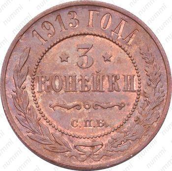 Медная монета 3 копейки 1913, СПБ (реверс)