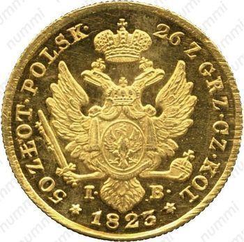 Золотая монета 50 злотых 1823, IB (реверс)