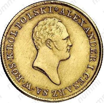 Золотая монета 50 злотых 1821, IB (аверс)