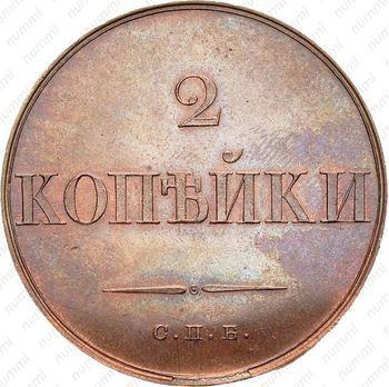 Медная монета 2 копейки 1830, СПБ, Новодел (реверс)