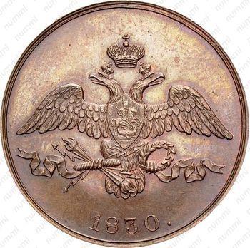 Медная монета 2 копейки 1830, СПБ, Новодел (аверс)