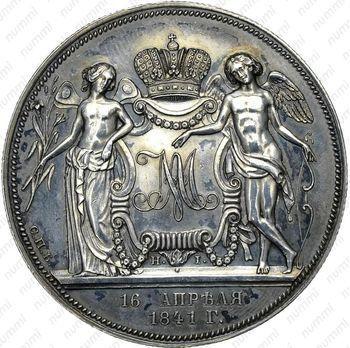 Стоимость царских юбилейных монет