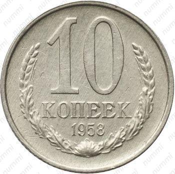 Список интересных нам монет 10 копеек СССР