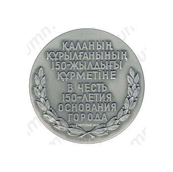 Настольная медаль «150 лет со дня основания г.Кокчетава»