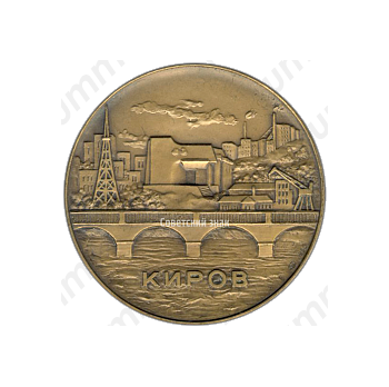Настольная медаль «25 лет Заводу по обработке цветных металлов. Киров»